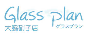 名古屋のガラス交換・修理。取り付け グラスプラン大脇硝子店