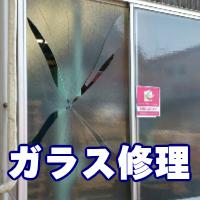 ガラス修理・交換のイメージ