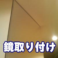 鏡取り付けのイメージ