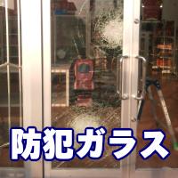 防犯ガラス